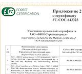 FSC-643323-001
