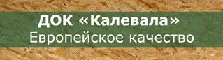 action-osb-kalevala