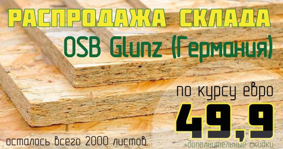 OSB Glunz купить по акции