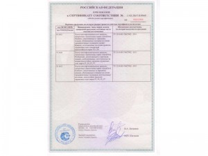 certificate-dsp-shp-02-800x600