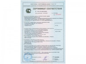 certificate-fk-01-800x600