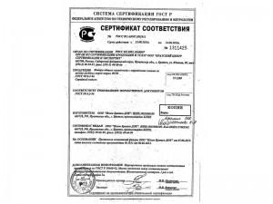 certificate-hf-01-800x600