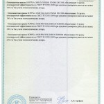 certificate-soppka-02