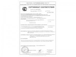 certificate-sveza-02-800x600