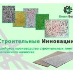 fibrolitovye-plity-presentation_fin-sm.ru