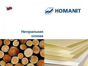 homanit-01