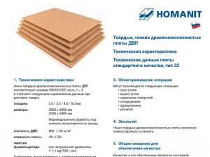 homanit-03
