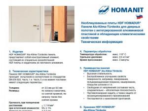 homanit-04