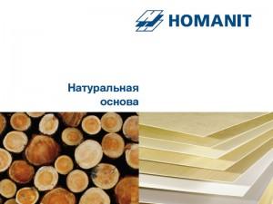 homanit-06