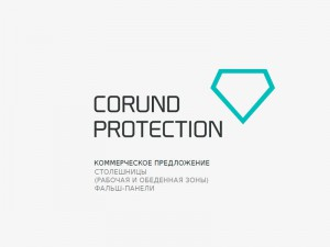 nl-corund-protection