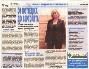st-gazeta-finsm